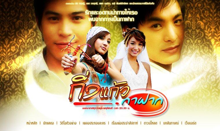 100+ Thai Lakorn Ch7 2013 – yasminroohi