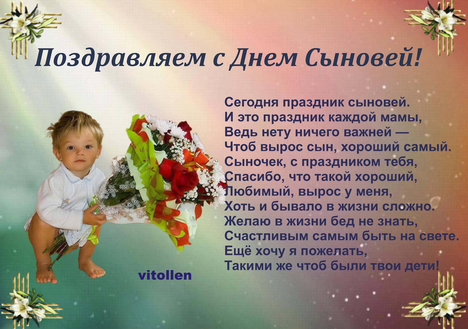 Покровом пресвятой, поздравление открытка с днем сыновей