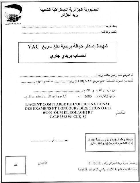 شهادة اصدار الحوالة البريدية الخاصة بتسجيلات شهادة التعليم المتوسط 2019 احرار