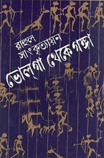 Bangla Book Deyal By Humayun Ahmed