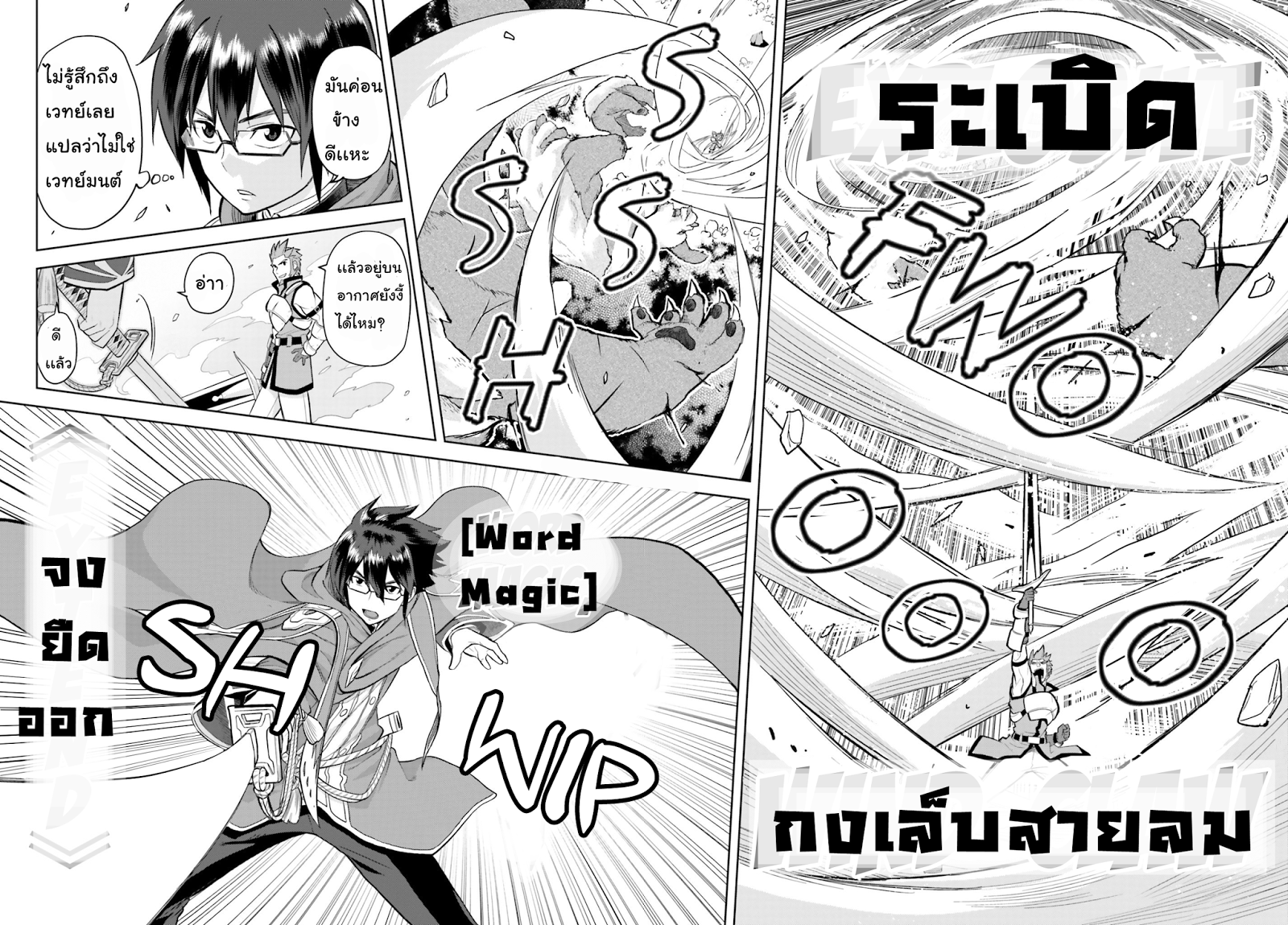 อ่านการ์ตูน Konjiki no Word Master 5 ภาพที่ 25