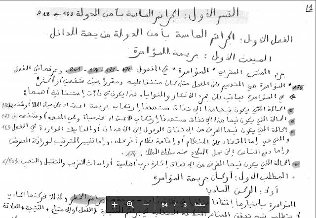 ملخص القانون الجنائي كتاب عبد الواحد العلمي PDF
