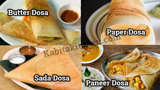 मसाला दोसा । Masala Dosa Recipe | Kabita Kitchen | Kabitakitchen.com