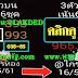 เลขเด็ด 3ตัวตรงๆ หวยทำมือ สามตัวบน@ไกรทอง งวดวันที่ 16/5/61