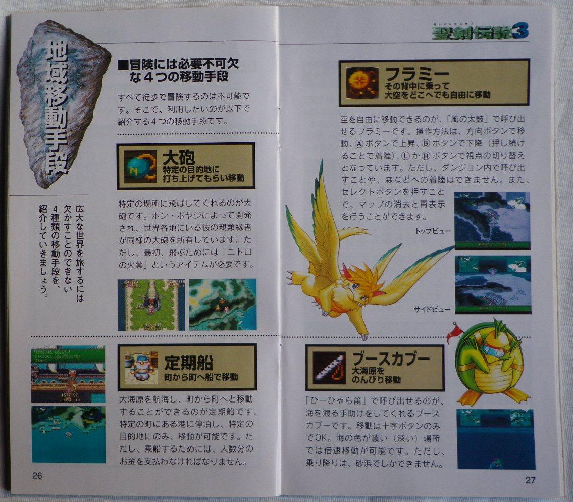 Seiken Densetsu 3 - Manual interior