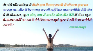 2 Best Hindi Thought