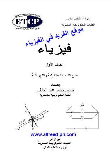 كتاب القوة pdf