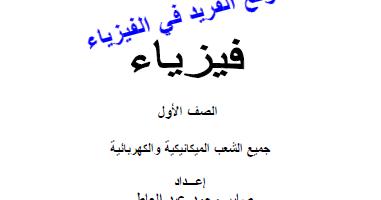 كتاب الوسام فيزياء pdf