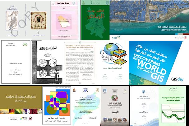 كتب الجغرافيا والمساحة والخرائط ونظم المعلومات الجغرافية GIS للتحميل