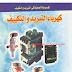 تحميل كتاب كهرباء التبريد والتكييف pdf