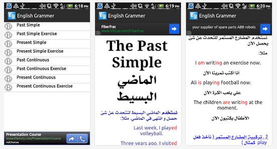 تحميل تطبيق قواعد اللغة الانجليزية المبسط للاندرويد مجاناً english grammer APK 1.0
