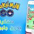 كيفية تهكير لعبة Pokèmon GO بدون جلبريك: عصا التحكم، خارطة البوكيمون وغيرها