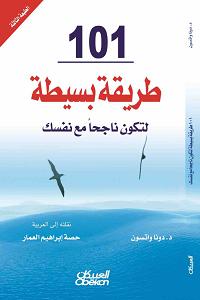 تحميل كتاب 101 طريقة بسيطة لتكون ناجحاً مع نفسك pdf - دونا واتسون