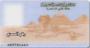 ما هو رقم المصنع المطلوب لاتمام عملية نتيجة قرعة الحج 2018 وزارة الداخلية المصرية