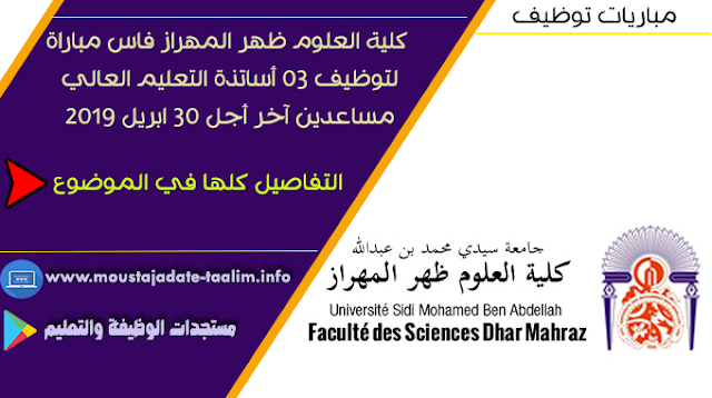 كلية العلوم ظهر المهراز فاس مباراة لتوظيف 03 أساتذة التعليم العالي مساعدين آخر أجل 30 ابريل 2019