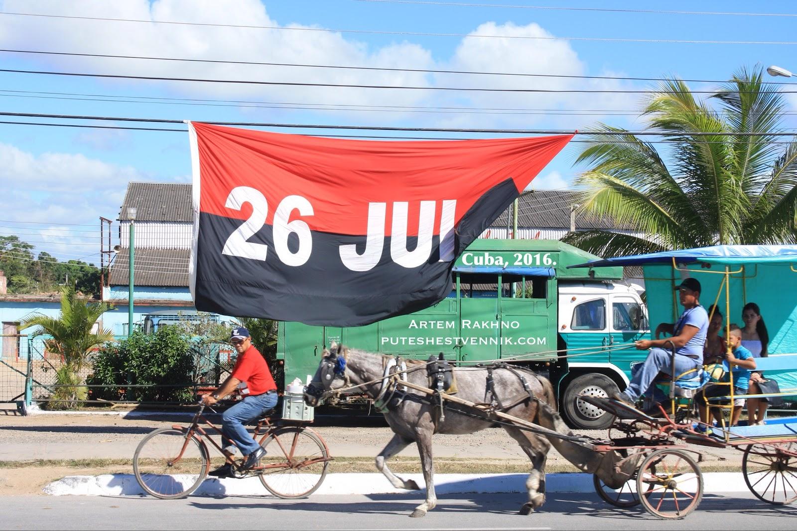 На улице кубинского города