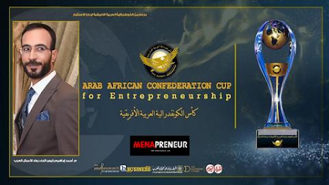 حصريا و لأول مرة : ينظّم إتحاد رواد الأعمال العرب كأس الكونفدرالية العربية الافريقية في ريادة الأعمال