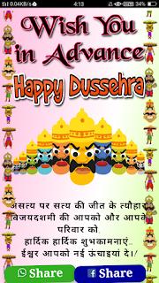 Vijayadashmi wishwebsite की php Script  high quality 2018