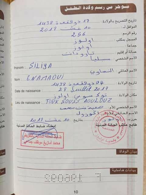 واخير تسجيل الطفلة سيليا ببلدية اولوز