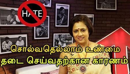 Reasons to Hate Solvathellam Unmai   Lakshmi Ramakrishnan