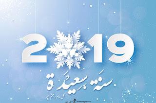 سنة سعيدة 2019