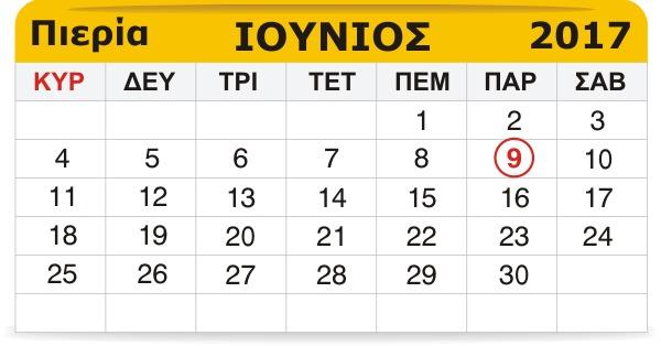 Γιορτάζουν σήμερα 9 Ιουνίου