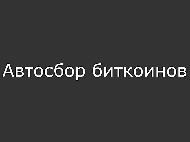 Автосбор биткоинов