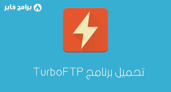 تحميل برنامج TurboFTP 2019 الحل الأمثل لرفع ملفات موقعك من خلال FTP