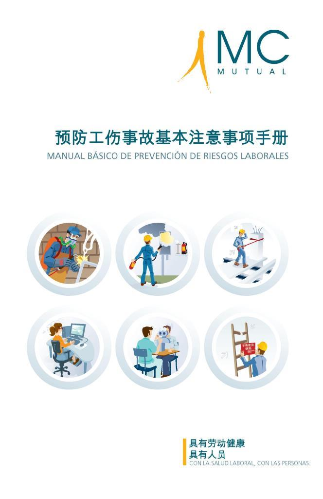 Manual básico de prevención de riesgos laborales – MC Mutual