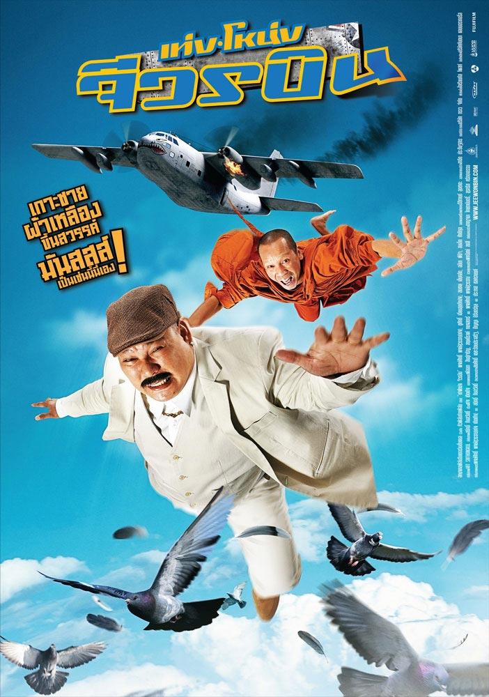 Teng Nong jiworn bin (2011) เท่ง โหน่ง จีวรบิน