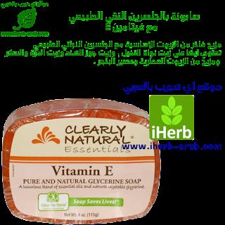 صابونة مميزة تحتوي على الجلسرين النقي بالاضافة الى فيتامين E  Clearly Natural, Essentials, Pure and Natural Glycerine Soap, Vitamin E