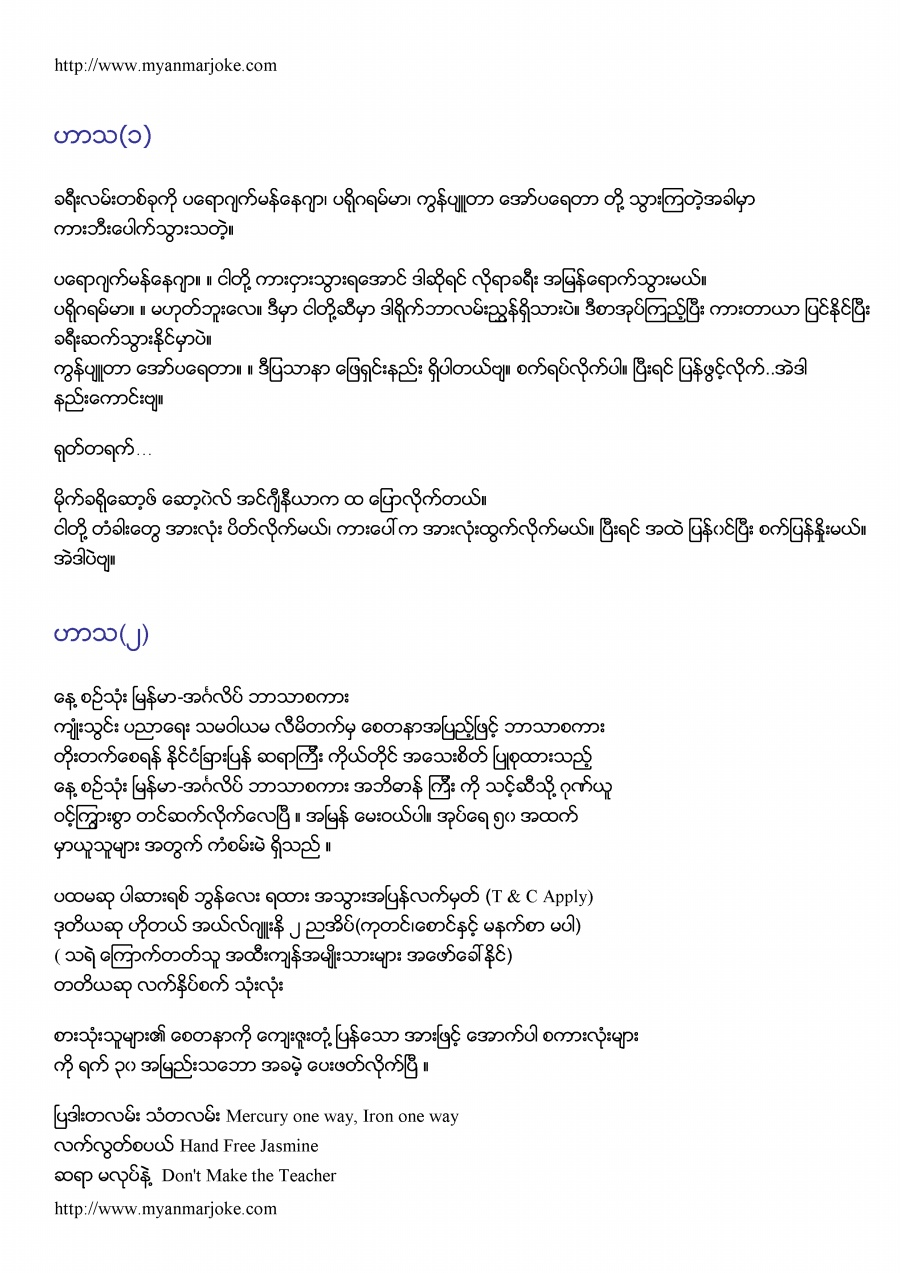 funny story part-1, myanmar joke