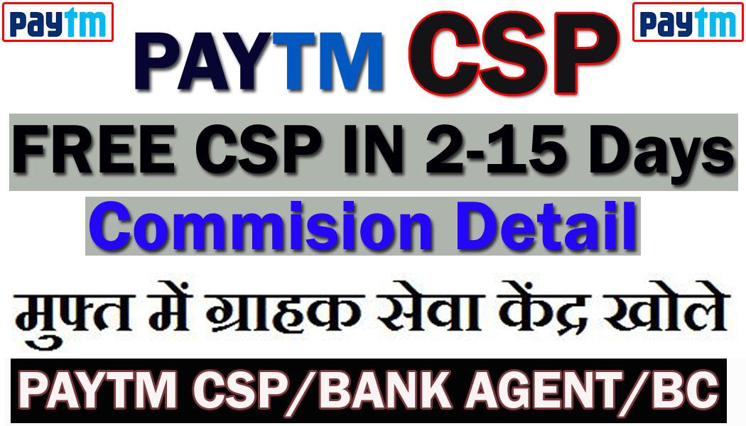 Digitalhelp Jay: PAYTM CSP WORK(COMMISION)