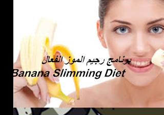 https://www.cookclub1.com/2016/05/banana-slimming-diet.html