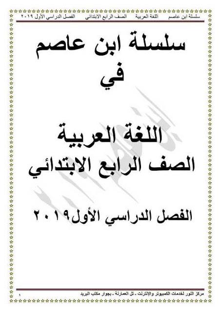 أقوى مذكرة لغة عربية للصف الرابع ترم أول 2019
