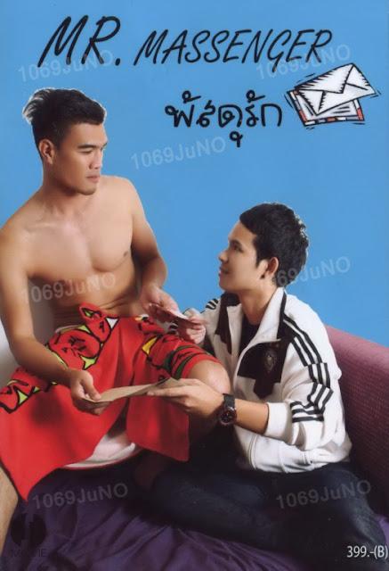 พัสดุรัก Mr.Massenger หนังเกย์ไทยวัยรุ่นหล่อโดนเย็ดเสียวตูด