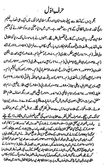 Ghulam Jelani Barq Book