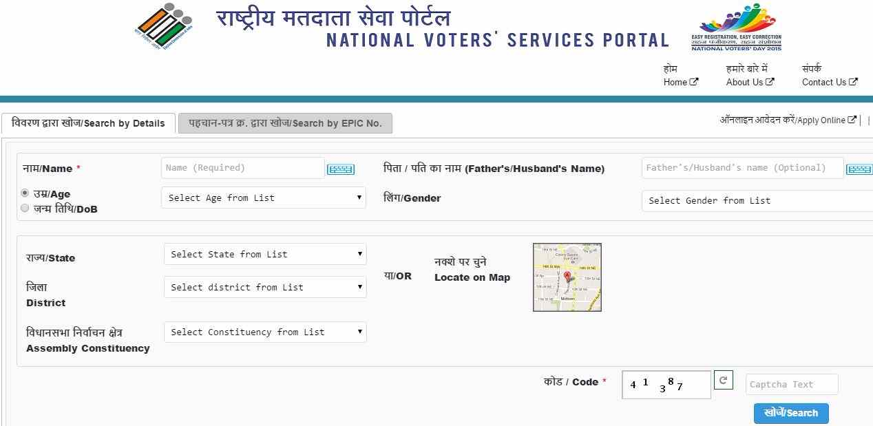 how to change name in voter id card online