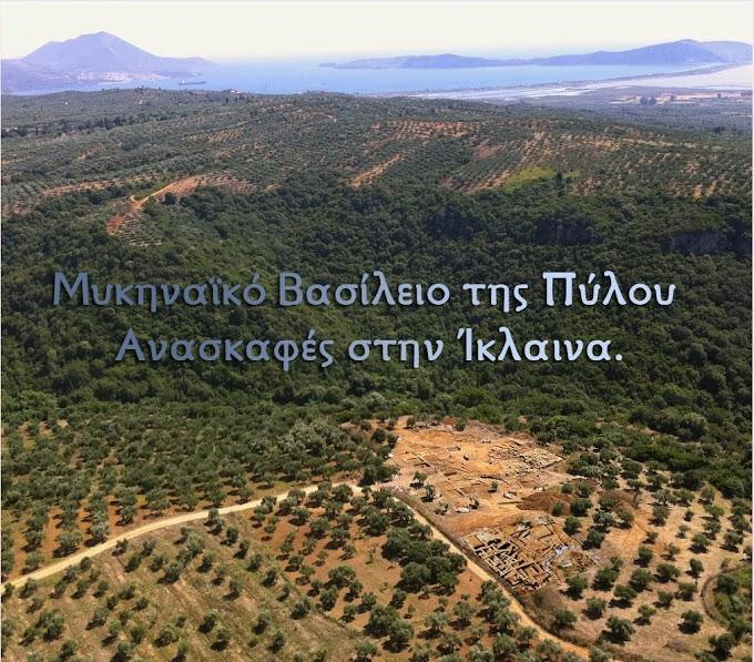 Το Μυκηναϊκό Βασίλειο της Πύλου: Ανασκαφές στην Ίκλαινα.
