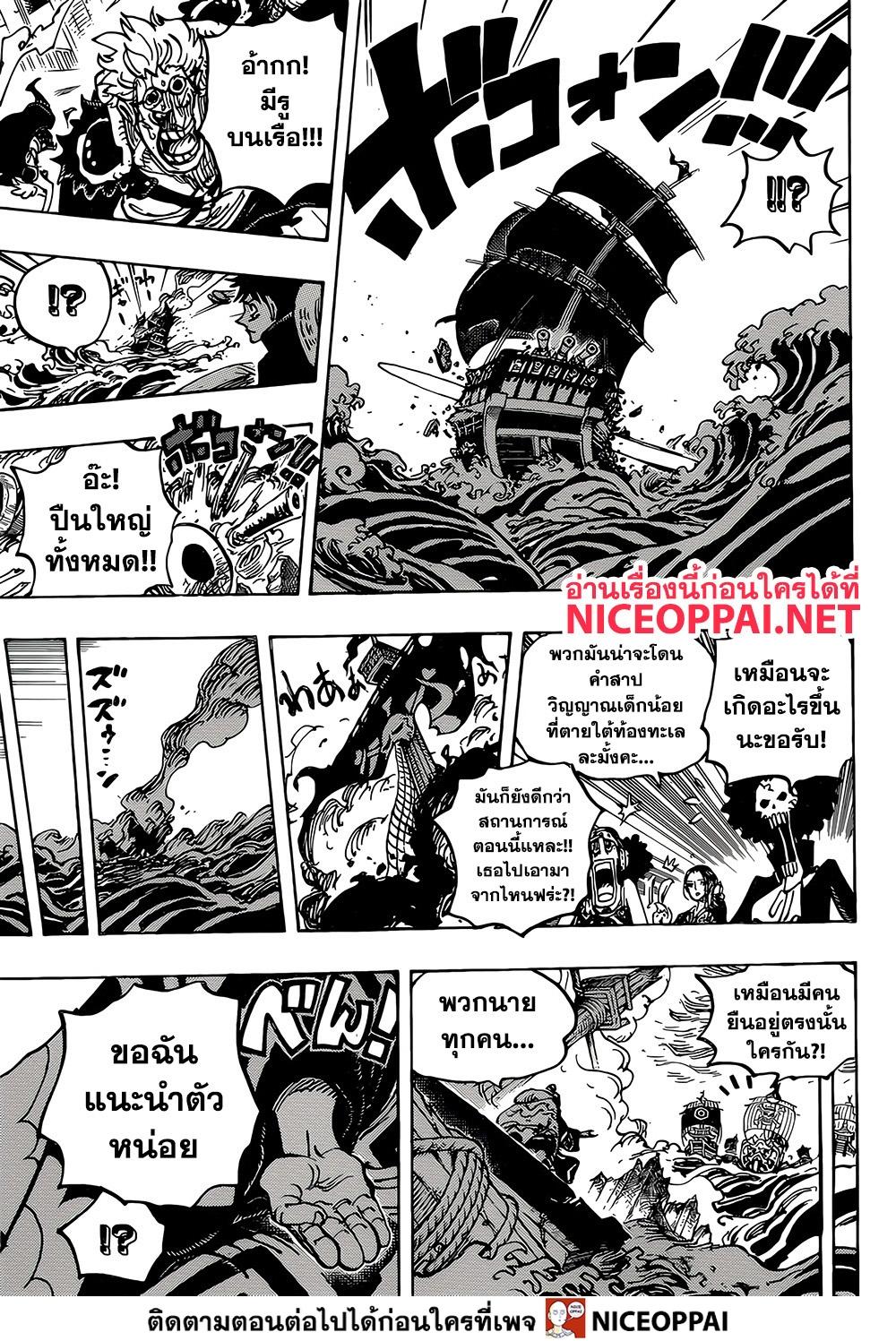 อ่านการ์ตูน One Piece ตอนที่ 976 หน้าที่ 17