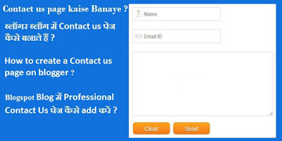 Blogger Blog Me Professional Contact Us Page Kese Banaye ?