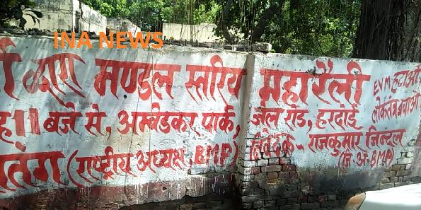 Kalectrate-parisar-ki-chaardivaari-rahi-hai-adarsh-aachar-sahinta-ki-dhajjiya