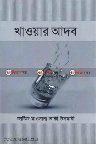 খাওয়ার আদব (বই)
