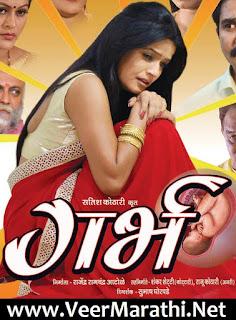 Garbh 2017 Marathi movie Mp3 Video Song Trailer Poster Free Download Vip Marathi Funmarathi VeerMarathi.Net VirMarathi Marathistars