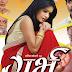 Garbh 2017 Marathi Movie Mp3 Song Download