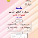 تحميل كتب منهج صف اول ثانوي pdf اليمن %25D8%25AA%25D8%25A7%25D8%25B1%25D9%258A%25D8%25AE1