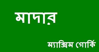 Maxim Gorky Bengali Onubad e-Book PDF