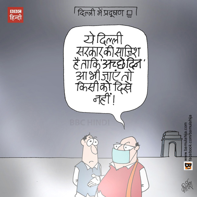 achchhe din carton, arvind kejriwal cartoon, bjp cartoon, caroons on politics, polution, delhi, cartoonist kirtish bhatt, Kirtish cartoons, popular hindi cartoon, best indian cartoons