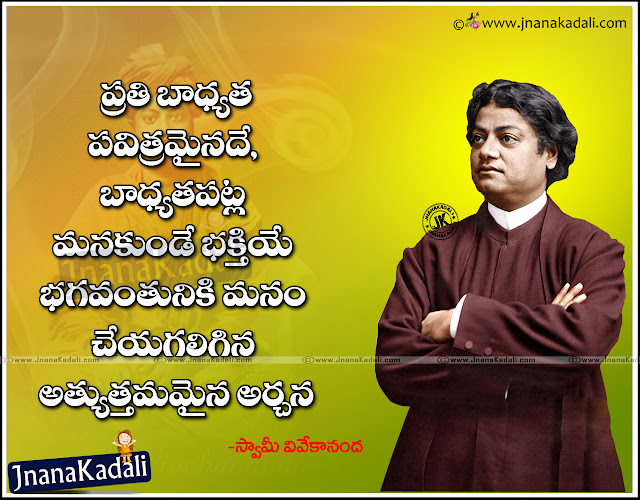 Nice and Best Good Inspiring Swami Vivekananda Motivational Thoughts Wallpapers, Facebook Swami Vivekananda Quotations, Swami Vivekananda Heart Mind Changing Quotes images, Good Swami Vivekananda Work images online, Swami Vivekananda Hard Work Quotes lines, Awesome Telugu Nice Images by Swami Vivekananda, Swami Vivekananda Jayanti Quotations in Telugu language, Top Telugu Swami Vivekananda Slogans images, Swami Vivekananda prayer Images.