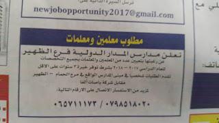 وظائف خالية فى مدارس المدار الدولية فى الاردن 2017